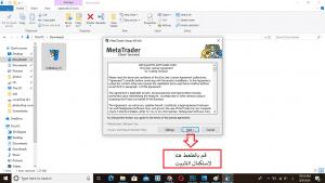 شكل (2) يوضح كيفيه تثبيت برنامج الميتاتريدر4